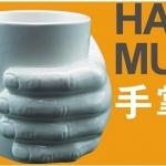 แก้วกาแฟ Hand Mug