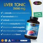 Liver Tonic Auswellife ล้างตับ ขนาด 60 แคปซูล จำนวน 3 กระปุก